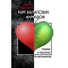 """""""Благослови цветочную поляну"""" встреча с Римом Билаловичем Ахмедовым."""